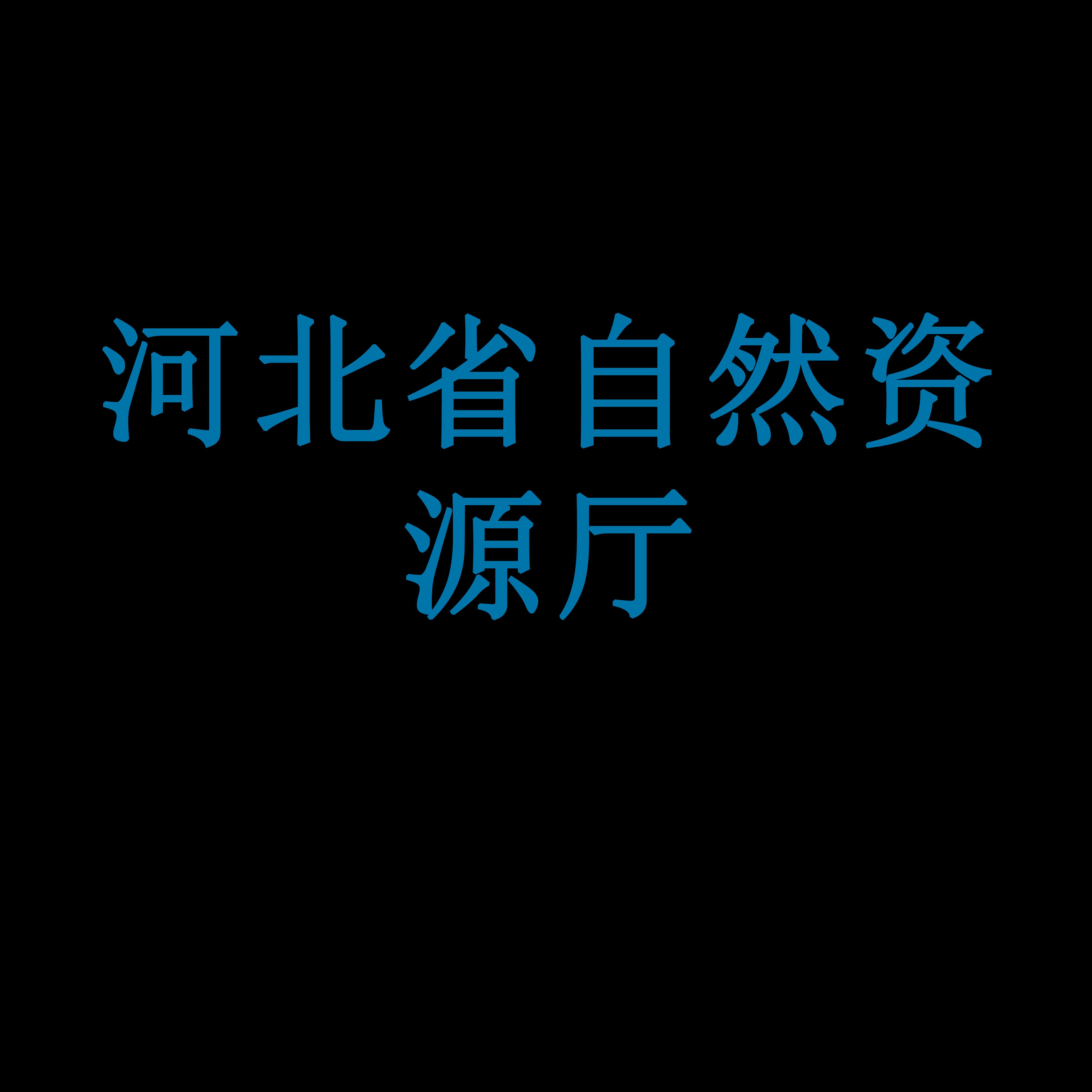 河北省自然资源厅(海洋局)